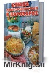 Блюда приготовленные в пароварке