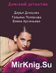 Книги для дам (5 Аудиокниг)