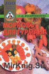 Морковь для гурмана