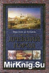 Древний город. Религия, законы, институты Греции и Рима