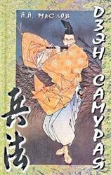 Дзэн самурая