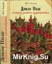 Дикое поле в период раннего Средневековья