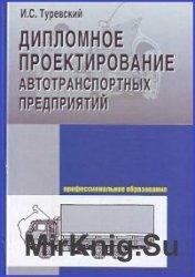 Дипломное проектирование автотранспортных предприятий Мир книг  Дипломное проектирование автотранспортных предприятий