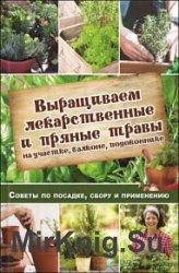 Выращиваем лекарственные и пряные травы на участке, балконе, подоконнике. С ...