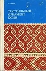 Текстильный орнамент коми