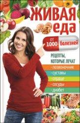 Живая еда от 1000 болезней. Рецепты, которые лечат позвоночник, суставы, се ...