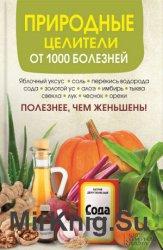 Природные целители от 1000 болезней