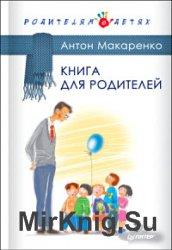 Книга для родителей. Изд. 3-е