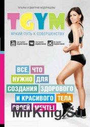 TGym – яркий путь к совершенству: все, что нужно для создания здорового и к ...
