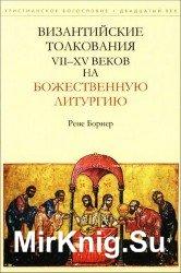 Византийские толкования VII—XV веков на Божественную  литургию