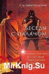 Беседы с палачом. Казни, пытки и суровые наказания в Древнем Риме