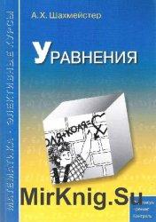 Уравнения (2011) » мир книг-скачать книги бесплатно.