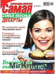 Самая. Спецвыпуск №10 2016