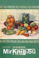 Домашнее консервирование плодов, ягод и овощей