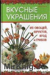 Вкусные украшения из овощей, фруктов, ягод и грибов