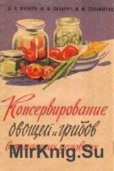 Консервирования овощей и грибов в домашних условиях