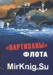 «Партизаны» флота. Из истории крейсерства и крейсеров