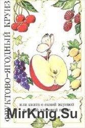 Фруктово-ягодный круиз