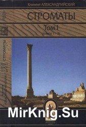 Строматы в 3 томах