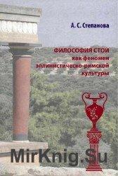 Философия Стои как феномен эллинистическо-римской культуры