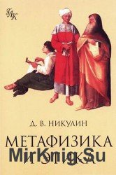 Метафизика и этика