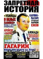 Запретная история №11 2016