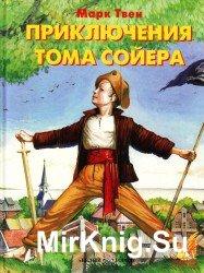 Приключение  Тома Сойера