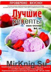 Лучшие рецепты наших читателей №8 2016