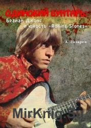 Одинокий бунтарь: Брайан Джонс и юность «Rolling Stones»