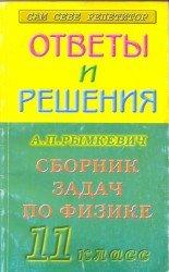 Подробный разбор заданий из задачника Рымкевич А.П. Сборник задач по физике ...