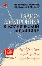 Радиоэлектроника в космической медицине