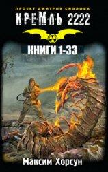 Кремль 2222. Цикл из 33 книг