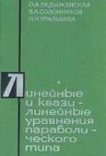 Линейные и квазилинейные уравнения параболического типа