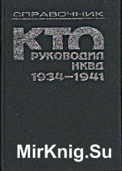 Кто руководил НКВД. 1934-1941