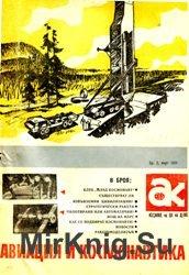 Авиация и космонавтика №2 1969