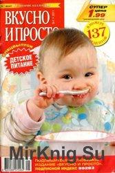 Вкусно и просто №1 2011 (Спецвыпуск. Детское питание)