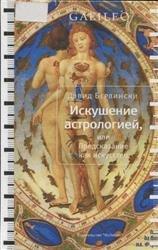 Искушение астрологией, или предсказание как искусство