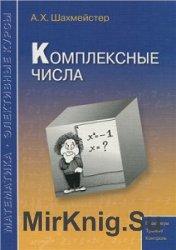 А. Х. Шахмейстер. Углубленное изучение школьного курса математики.