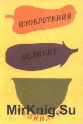 Изобретения великих кулинаров