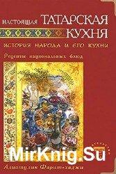 Настоящая татарская кухня. История народа и его кухни. Рецепты национальных ...