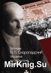 Гетман П. П. Скоропадский. Украина на переломе. 1918 год: сборник документо ...