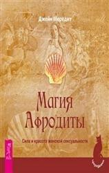 Магия Афродиты