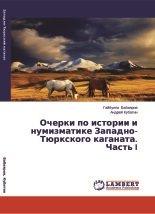 Очерки по истории и нумизматике Западно-Тюркского каганата. Часть 1