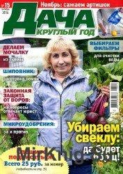 Дача круглый год №15 2016