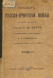 Пролог русско-японской войны: материалы из архива графа С. Ю. Витте