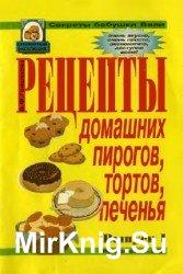 Рецепты домашних пирогов, тортов, печенья