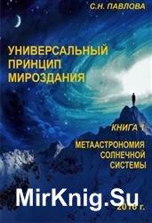 Универсальный принцип мироздания. Книга 1. Метаастрономические солнечные си ...