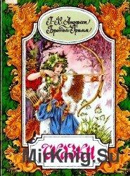 Сказки. Дочь болотного царя. Три гномика в лесу