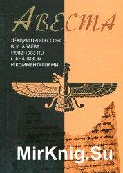 Авеста. Лекции 1982-1983 гг. с анализом и комментариями