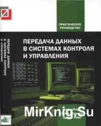 Передача данных в системах контроля и управления: практическое руководство